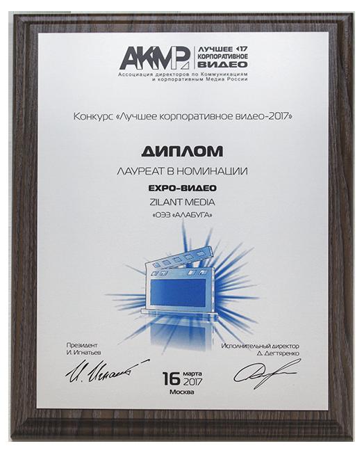 Награда Zilant Media