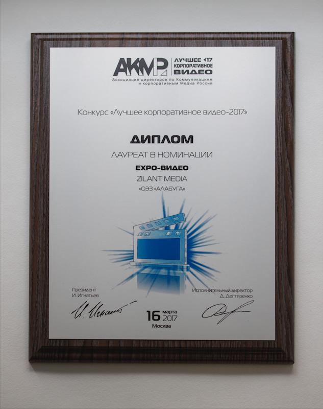 Nagrada Zilant Alabuga