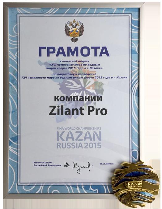 Грамота Zilant pro